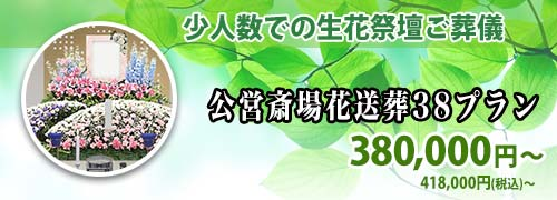 公営斎場花送葬38プランのご紹介