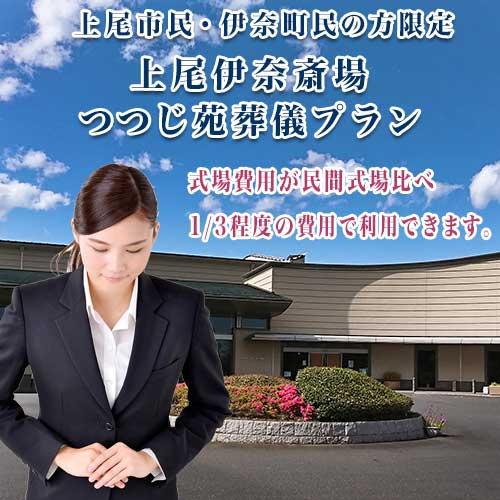 上尾伊奈斎場つつじ苑プランのご紹介スマホ用
