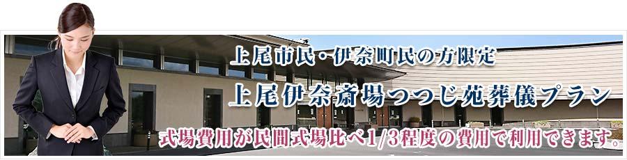 上尾伊奈斎場つつじ苑プランのご紹介PC用