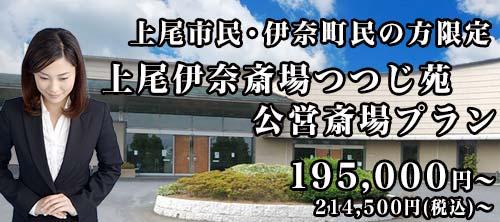 上尾市公営上尾伊奈斎場つつじ苑プランのご紹介