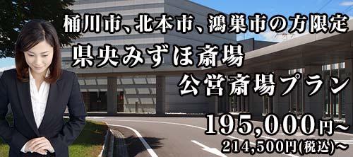 県央みずほ斎場プラン