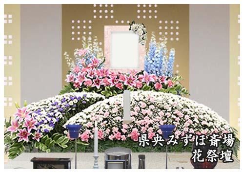 県央みずほ斎場公営斎場花送葬プラン