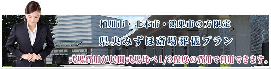県央みずほ斎場プランのご紹介PC用