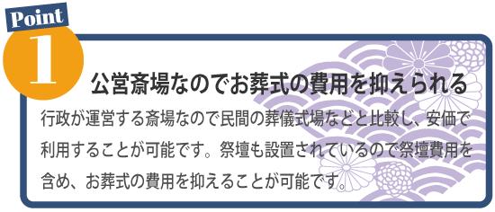 上尾伊奈斎場を利用するポイント1