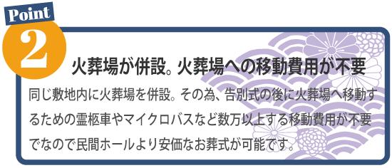 上尾伊奈斎場を利用するポイント2